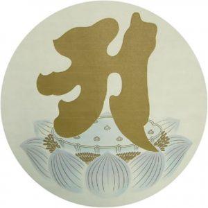 阿字観本尊(大)